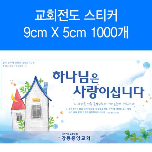 교회전도스티커 SK0003(수량1000개)
