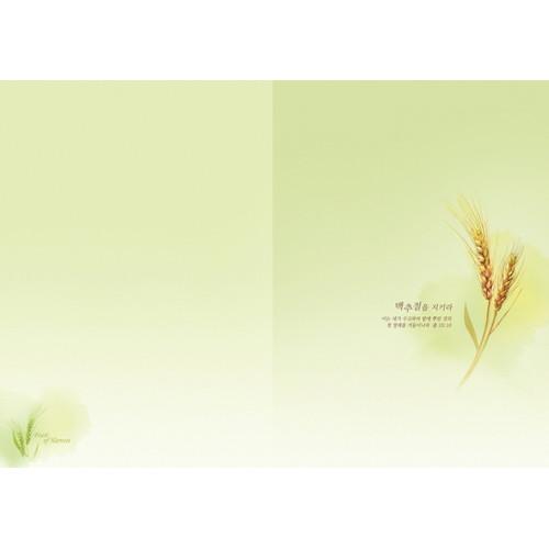 진흥 맥추감사주보 A4 4면 - 1115 (1속 100장)