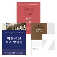토마스 R. 슈라이너 2017년 출간(개정)도서 세트(전3권)