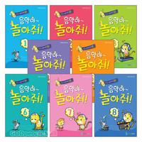 어린이 음악이론 입문 - 음악아 놀아줘 시리즈 세트(전8권)