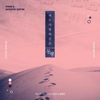 동행 2집 - 예수 사랑하심은 (CD)