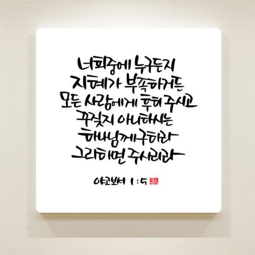순수캘리말씀액자-SA0048 야고보서 1장 5절