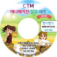 CTM 유치부 애니메이션 설교-반짝반짝 예배를 바르게 드려요