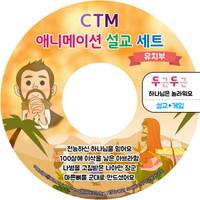 CTM 유치부 애니메이션 설교-두근두근 하나님은 놀라워요