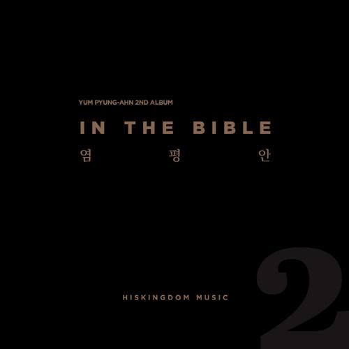 염평안 2집- IN THE BIBLE (CD)