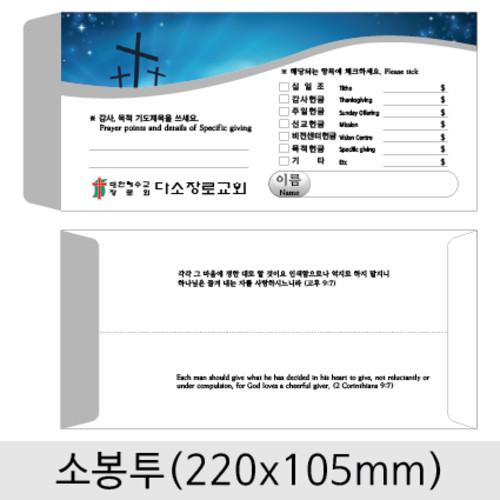 [주문제작] 감사(주정헌금)봉투-004 (약 1,000매)