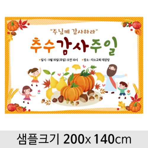 추수감사절현수막-066 ( 200 x 140 )