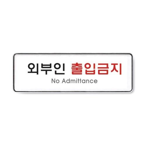 9126 - 외부인출입금지 시스템 문패 사인 표지판