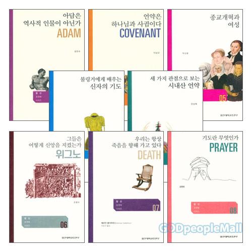 합신 포켓북 시리즈 세트 (전8권)