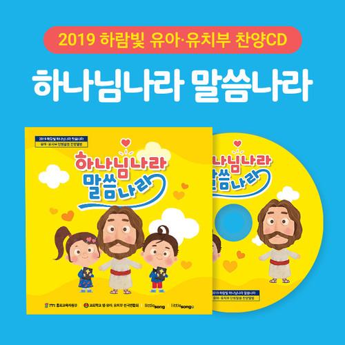 2019공과 유아유치부 - 하나님나라 말씀나라 (찬양CD)