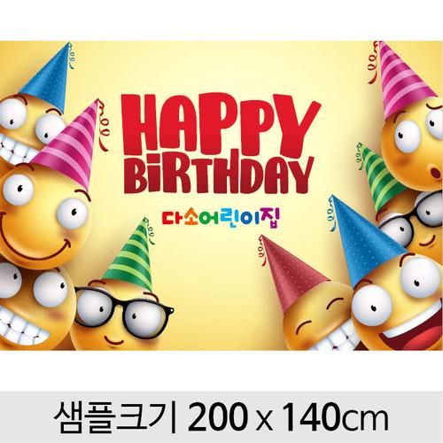 생일현수막-167 ( 200 x 140 )