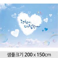 봄배경현수막(하늘)-105 ( 200 x 150 )