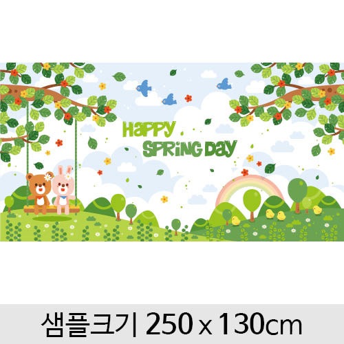 봄배경현수막(들판)-121 (250 x 130)