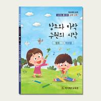 창조와 타락 구원의 시작: 공과교재[아동용 10세~13세]