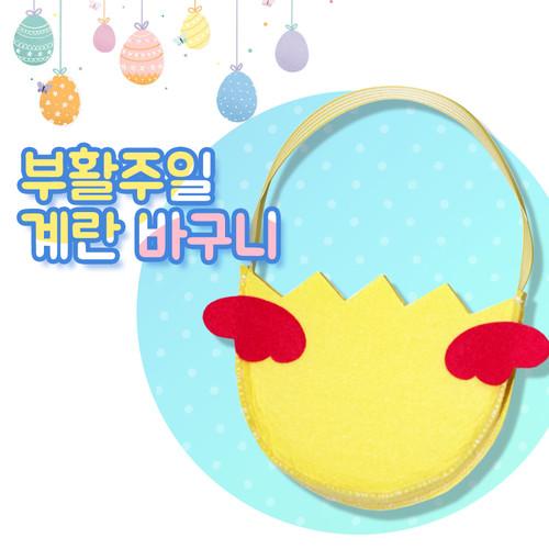 부활주일 계란바구니- 부드러은 펠트재질(1개입)