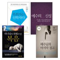 존 맥아더 2018~2019년 출간 도서 세트(전4권)
