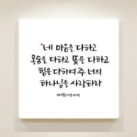 순수캘리 성경말씀액자 - SA0149 마가복음 12장 30절