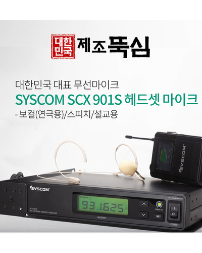 SYSCOM SCX901S + TMK HS08 무선 헤드셋 마이크