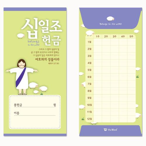 예수님 주일학교헌금봉투 - 십일조(50매)