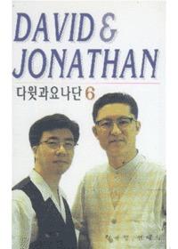 다윗과 요나단 6 (Tape)