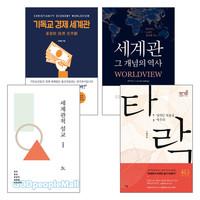 기독교/성경적 세계관 관련 2018 출간(개정)도서 세트 (전4권)