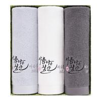 [어메니티타올] 클래식 3P 수건세트 고희 답례품수건 칠순 팔순