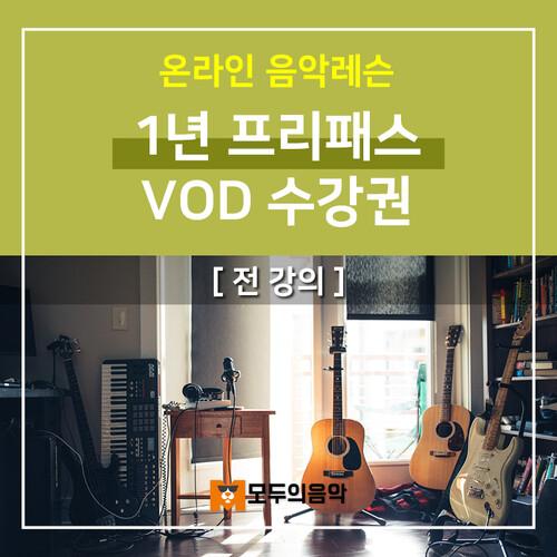 온라인음악레슨_ 1년 프리패스 VOD 수강권