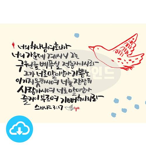 디지털 캘리그라피 24 너의 하나님 여호와가  by 가든오브마인드 / 이메일발송(파일)