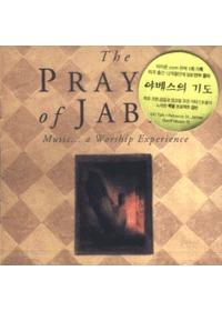 The Prayer Of Jabez - Music a Worship Experience (CD)
