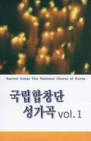 국립합창단 성가곡 VOL.1(TAPE)