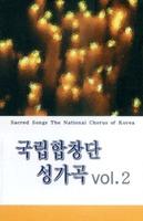 국립합창단 성가곡 VOL.2(TAPE)