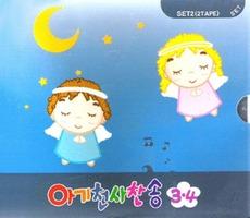 아기천사 찬송 3,4 SET (2CD)