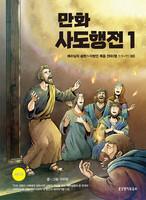 만화 사도행전 1