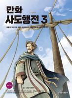 만화 사도행전 3
