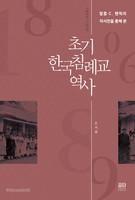 초기 한국 침례교 역사