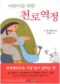 [개정판] 어린이를 위한 천로역정