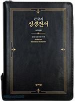 성서원 큰글자 성경전서 대 단본 (색인/PU/지퍼/검정/H73ESM)