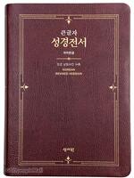 성서원 큰글자 성경전서 대 단본 (색인/PU/무지퍼/자주/H73ESM)