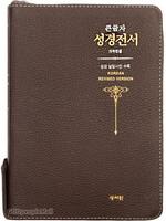 성서원 큰글자 성경전서 대 단본 (색인/천연가죽/지퍼/초코/H73ESM)