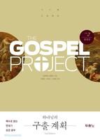 가스펠 프로젝트 - 구약 2 : 하나님의 구출 계획  (청장년 학습자용)