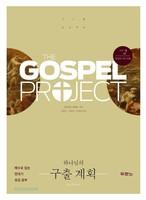 가스펠 프로젝트 - 구약 2 : 하나님의 구출 계획  (청장년 인도자용)