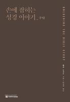 [개정판] 손에 잡히는 성경 이야기_구약