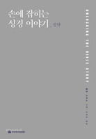 [개정판] 손에 잡히는 성경 이야기_신약