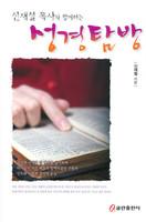 성경 탐방 - 신재철 목사와 함께하는