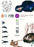 [개정증보판] 종의 기원 vs 신의 기원