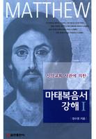 신약교회 사관에 의한 마태복음서 강해 1