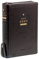 CHOKMAH HOLY BIBLE 호크마 성경전서 대 합본 (색인/이태리신소재/지퍼/다크브라운)