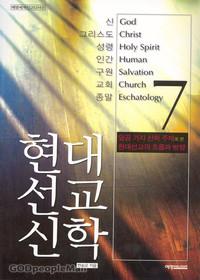 현대 선교 신학