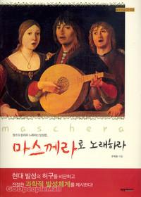 마스께라로 노래하라(CD포함)