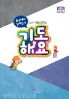 2017 여름성경학교 - 기도해요 (초등부 교사용)
